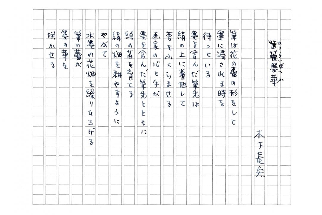 Manuscript of hitsurai-bokka