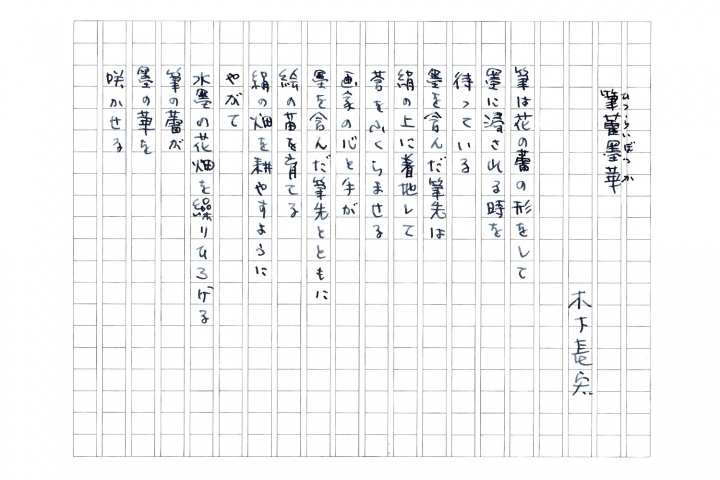 Manuscript of <i>hitsurai-bokka</i> by Nagahiro Kinoshita.