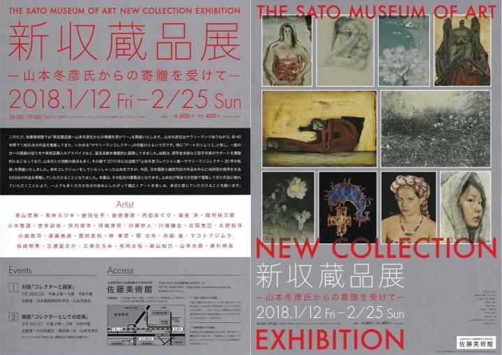 佐藤美術館2018年新収蔵品展