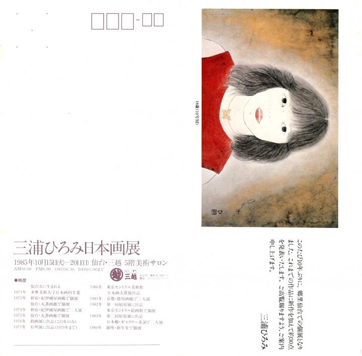 仙台三越1985年個展
