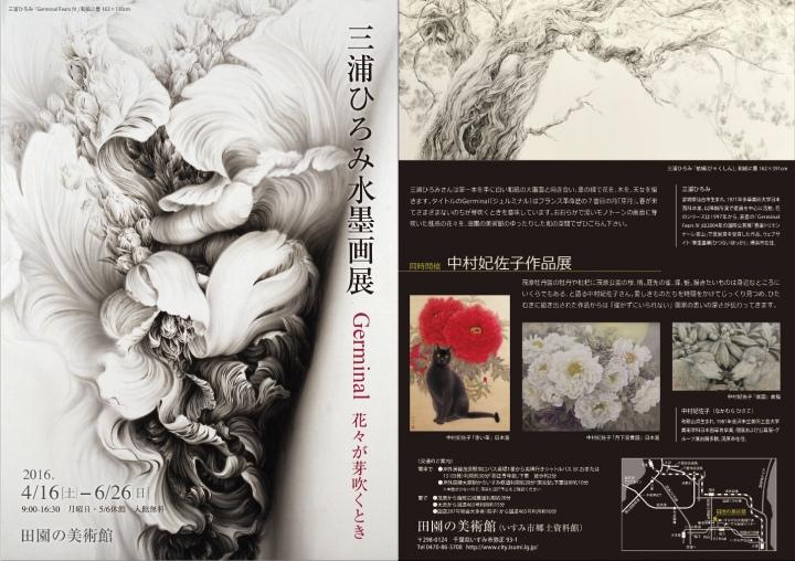 三浦ひろみ水墨画展(2016年いすみ市郷土資料館・田園の美術館)