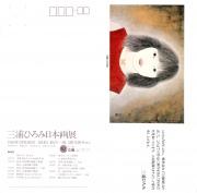 仙台三越1985年個展案内状