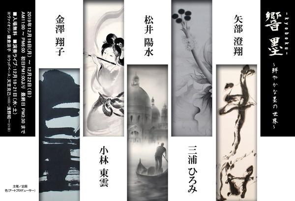 ib_2019-12_Raku-I_Kyouboku
