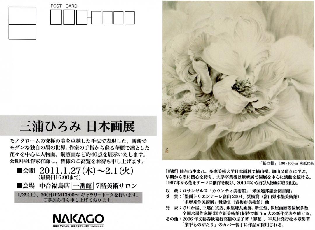 中合福島店2011年個展