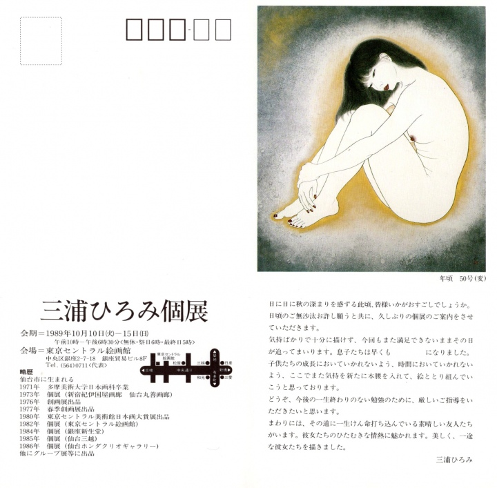 Invitation for solo exhibition at Tokyo Central Museum in 1989