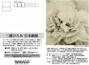 中合福島店2011年個展案内状